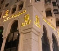 Elaf Kindah Hotel (5-star)