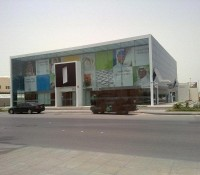 Al Inma Bank