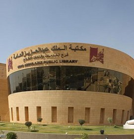 King Abdulaziz Library