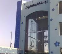 Rawaea Al Maktabat