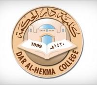 Dar Al-Hekma